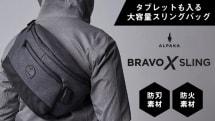 iPad Pro11も収納できる大容量。頑丈で燃えないスリングバッグ「Bravo X Sling」