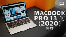 13 吋 MacBook Pro(2020)开箱视频