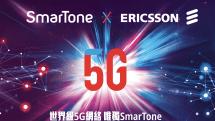 SmarTone 5G 網路即日開通,亞洲首發 Ericsson 頻譜調控技術