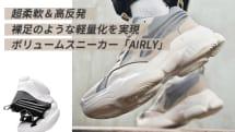 高通気性素材で夏でも快適、超軽量・超柔軟ボリュームスニーカー「AIRILY」