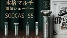 1台4役、洗顔ブ電動ラシとしても使えるマルチ電気シェーバー「SOOCAS S5」