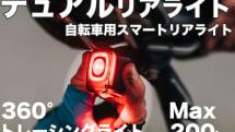 ブレーキセンサーや明るさセンサーを備えた、自転車用高輝度スマートテールライト「Magicshine SEEMEE200」
