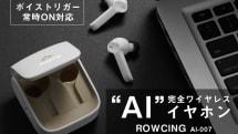 """ボイストリガー常時オン対応、IPX55の防水機能を備えた完全ワイヤレス""""AI""""イヤホン「ROWCING AI-007」"""