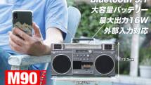 16W音声出力や大容量バッテリーを備えたラジカセ型Bluetoothスピーカー『M90 Mini』