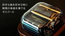 スマホから2.5オクターブの音色を自由に演奏、MIDIファイルも鳴らせるオルゴール『Muro Box』
