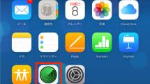 iPhone落とした!そんなピンチの時に取るべき行動とは:iPhone Tips