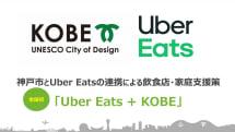 神戸市が新型コロナ対策で「Uber Eats」と連携。テイクアウトの手数料減額など支援策