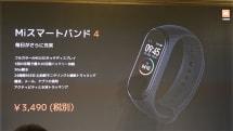 シャオミのウェアラブル「Miスマートバンド4」 3490円で発売