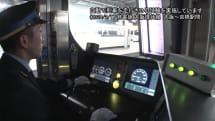 JR西日本が「自動運転」を試験、大阪環状線と桜島線で実用化目指す