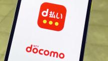 ドコモのd払い、電子マネー「iD」を統合。d払いのApple Pay版も提供へ