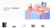 Pixel 4購入でNest Hub無料など、Google Storeで11月11日セール