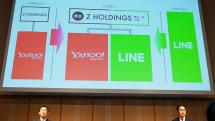ヤフーとLINEの経営統合、両社が最終合意。合併完了は2020年10月の予定