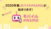 「モバイルPASMO」、2020年春サービス開始。Androidスマホが対応