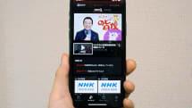 「NHKプラス」サービス開始。ID登録は申込集中で一時停止
