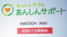 ネット炎上を月500円でケア、キャッシュレス不正利用の補填も。ドコモ「ネットトラブルあんしんサポート」発表