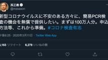 孫正義氏「行動を開始」、新型コロナに100万人分検査キット提供とツイート