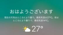 ロック画面に今日の天気を表示できるって知ってました?:iPhone Tips