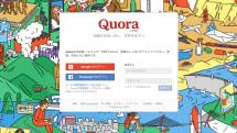 知識共有SNS「Quora(クォーラ)」日本語版に新機能「スペース」追加。CEOに質問してみた(世永玲生)
