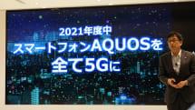シャープが5G全力宣言、AQUOSスマホは今後2年ですべて5G対応に