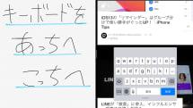 iPadOSでは「フローティング」表示でキーボードを自由に動かせます:iPad Tips