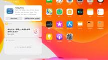 iPadOSでは「ウィジェット」をホーム画面に固定できます:iPad Tips