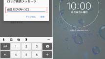 Xperia XZ2のロック画面をカスタム!時計もコメントも好みのものに変えよう:Xperia Tips
