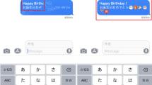 隠しメッセージの送り方、こっそり教えちゃいます:iPhone Tips