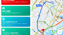 帰り道をワンタップで検索!「自宅への経路」のショートカットレシピを作成する方法:iPhone Tips