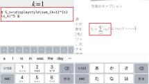 iPhoneは理数のレポート作成にも使える! Pagesで数式を記述する方法:iPhone Tips
