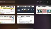 ブラウザのページ移動がワンタップ!Safariをタブ表示にする方法:iPhone Tips