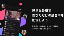 聞くだけでなく自分でも配信。「副音声」を配信するスマートフォンアプリ「Fukuon/フクオン」がリリース