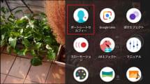 背景ボカしと補正でいい感じ♪フロントカメラで美顔撮影できる「ポートレートセルフィー」:Xperia XZ3 Tips