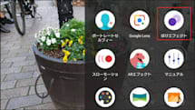 Xperia XZ3のカメラで背景をボカシたいならコレ!:Xperia Tips