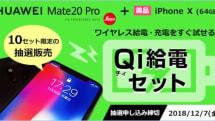 Mate 20 Proに中古iPhone Xをつけて10万円、goo Simsellerが「Qi給電セット」