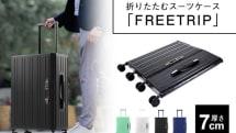 折りたたむと厚さ7cmになるスーツケース「FREETRIP」