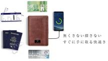 モバイルバッテリー内蔵パスポートケース『SKYBORNE iTravel Smart Wallet』など