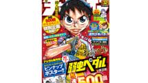 「週刊少年チャンピオン」2号分を無料ネット配信、西日本の物流寸断うけ
