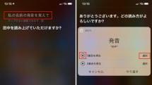 Siriの訛りは直せるって知ってた? イントネーションを教える方法:iPhone Tips