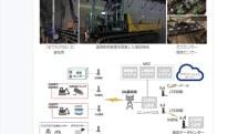 5Gを活用した「トンネル工事の安全管理システム」の実証実験が行われる