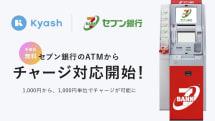 ウォレットアプリ「Kyash」セブン銀行のATMからチャージ可能に