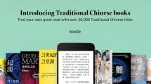 Amazon Kindle 電子書正式支援繁體中文