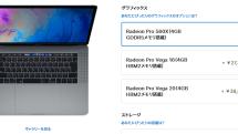 「60%速い」GPUがMacBook Pro(15インチ)で選択可能に。Radeon Pro Vega、2万7500円~