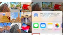 たくさんの写真をワンタッチで1枚に!コラージュ作成テクニック:iPhone Tips