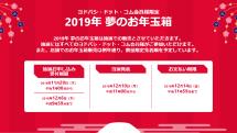 ヨドバシカメラ、2019年の「夢のお年玉箱」抽選申込を開始。12月6日9時59分まで