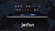 クラウドSIMの「jetfon」、通信障害に強いマルチキャリア対応の新プラン~国内は5GBで月980円