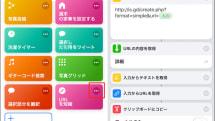 iOSのSafariで開いたページから短縮URLを簡単に作るテク。SNSでの共有がラクに :iPhone Tips