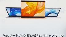ヨドバシ.com、MacBook /Pro /Airへの買い替えで下取り1万円アップキャンペーン。12月31日まで