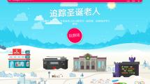 Google 的「圣诞老人追踪器」,即将启动!