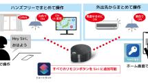 スマート家電コントローラー「RS-WFIREX3」、SiriショートカットやヘイSiriで操作可能に