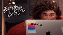 16歳の気鋭「ビリー・アイリッシュ」が歌う「MacBook Pro」キャンペーン動画が公開に